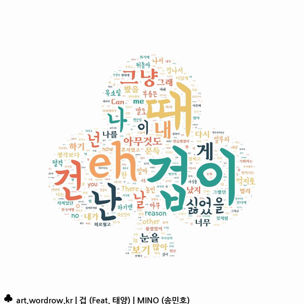 워드 아트: 겁 (Feat. 태양) [MINO (송민호)]-3